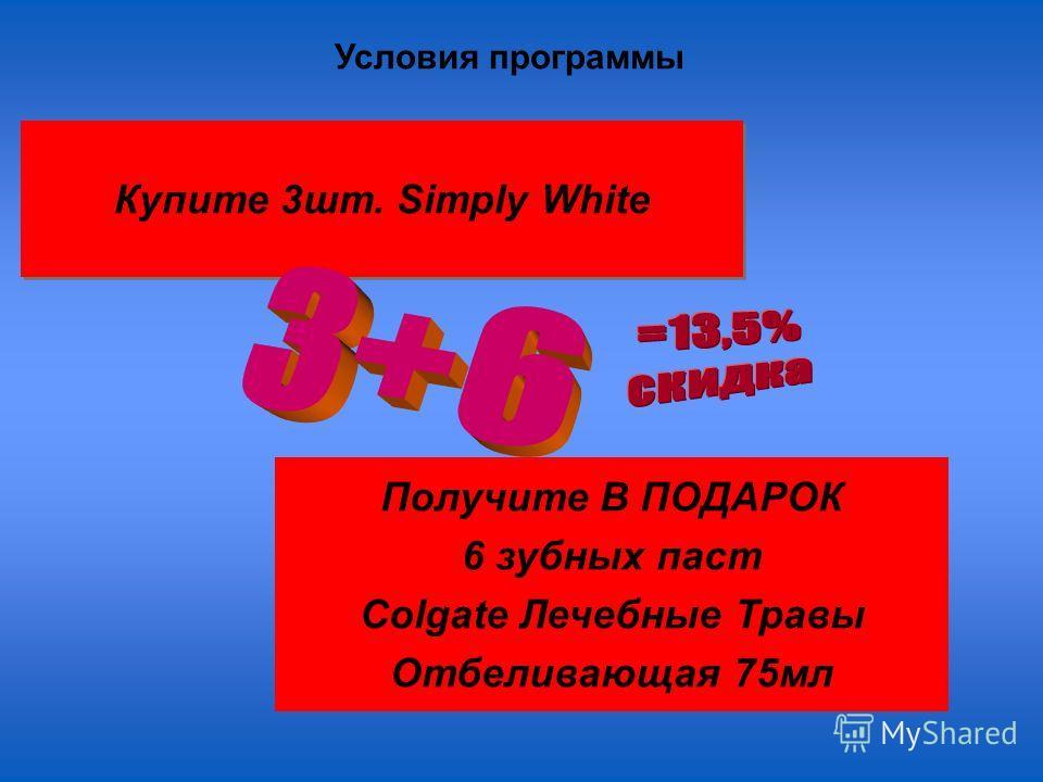 Получите В ПОДАРОК 6 зубных паст Colgate Лечебные Травы Отбеливающая 75мл Купите 3шт. Simply White Условия программы