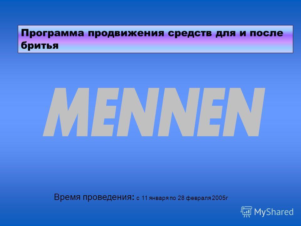 Программа продвижения средств для и после бритья Время проведения: с 11 января по 28 февраля 2005г