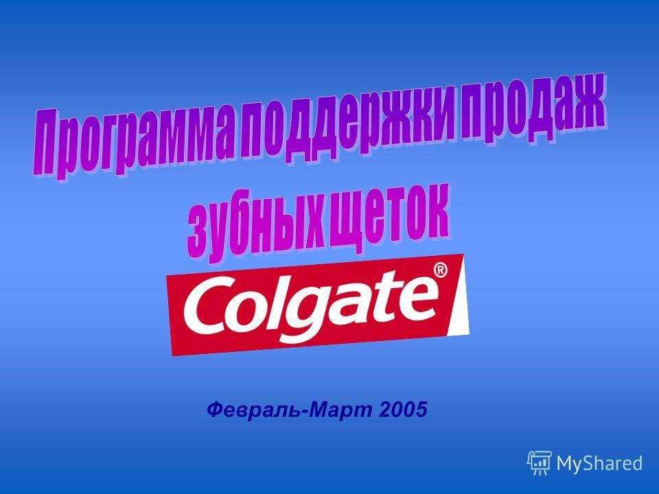 Февраль-Март 2005
