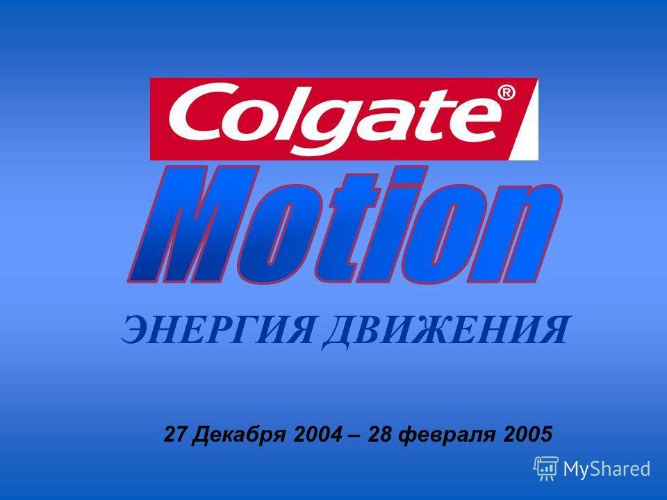 ЭНЕРГИЯ ДВИЖЕНИЯ 27 Декабря 2004 – 28 февраля 2005