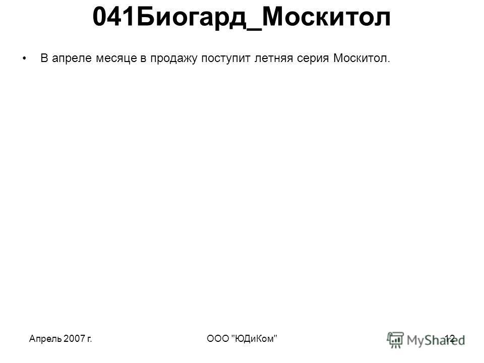 Апрель 2007 г.ООО ЮДиКом12 В апреле месяце в продажу поступит летняя серия Москитол. 041Биогард_Москитол