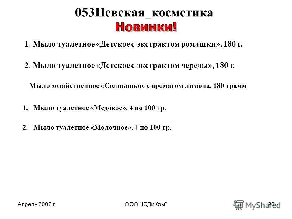 Апрель 2007 г.ООО