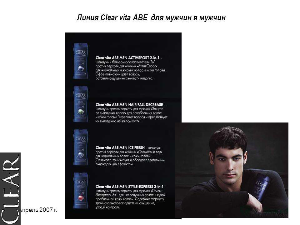 Апрель 2007 г.ООО ЮДиКом32 Линия Clear vita ABE для мужчин я мужчин