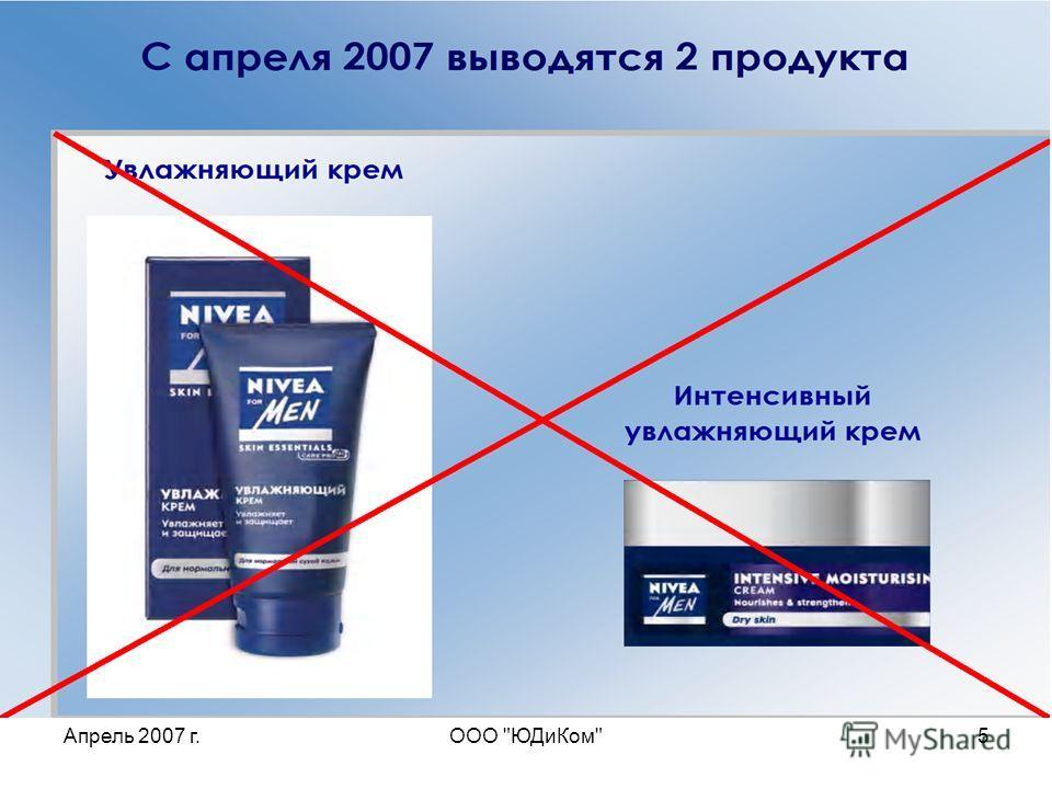 Апрель 2007 г.ООО ЮДиКом5 (Раздел) Изменение цен