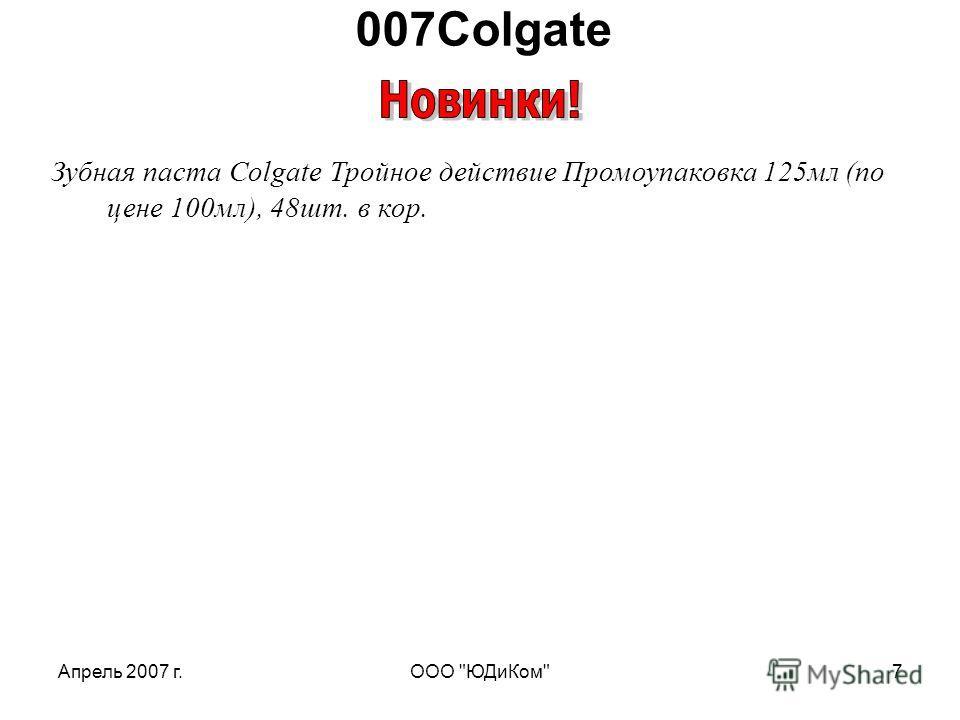Апрель 2007 г.ООО ЮДиКом7 007Colgate Зубная паста Colgate Тройное действие Промоупаковка 125мл (по цене 100мл), 48шт. в кор.