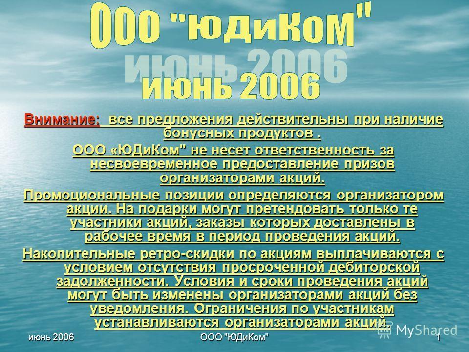 июнь 2006ООО