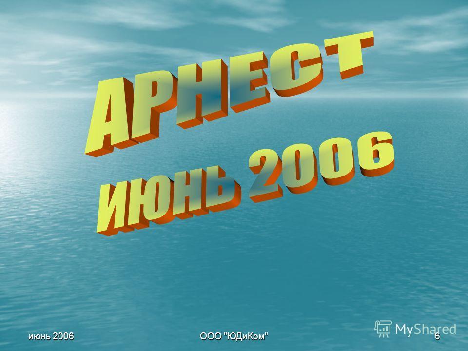 ООО ЮДиКом 6 июнь 2006