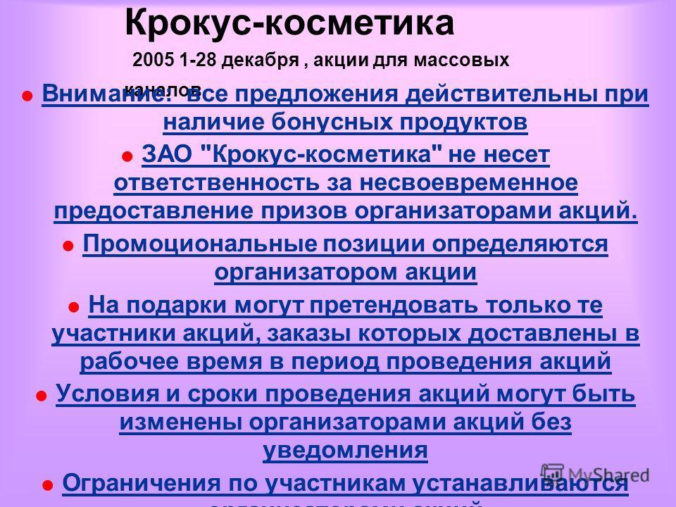Крокус-косметика 2005 1-28 декабря, акции для массовых каналов Внимание: все предложения действительны при наличие бонусных продуктов ЗАО