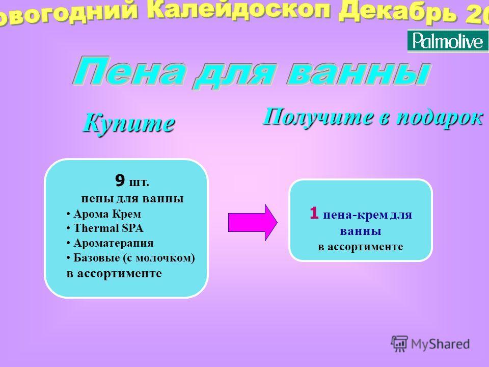 Купите Получите в подарок 9 шт. пены для ванны Арома Крем Thermal SPA Ароматерапия Базовые (с молочком) в ассортименте 1 пена-крем для ванны в ассортименте