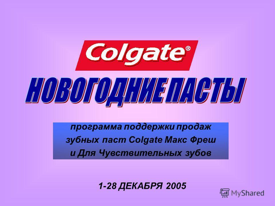 1-28 ДЕКАБРЯ 2005 программа поддержки продаж зубных паст Colgate Макс Фреш и Для Чувствительных зубов