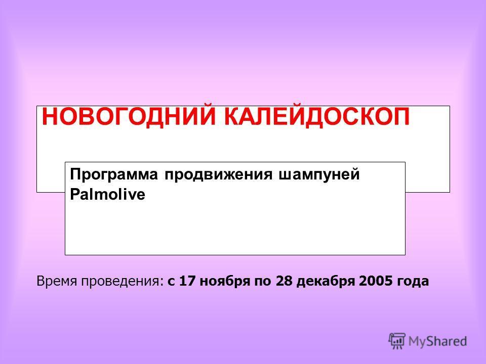 НОВОГОДНИЙ КАЛЕЙДОСКОП Программа продвижения шампуней Palmolive Время проведения: с 17 ноября по 28 декабря 2005 года