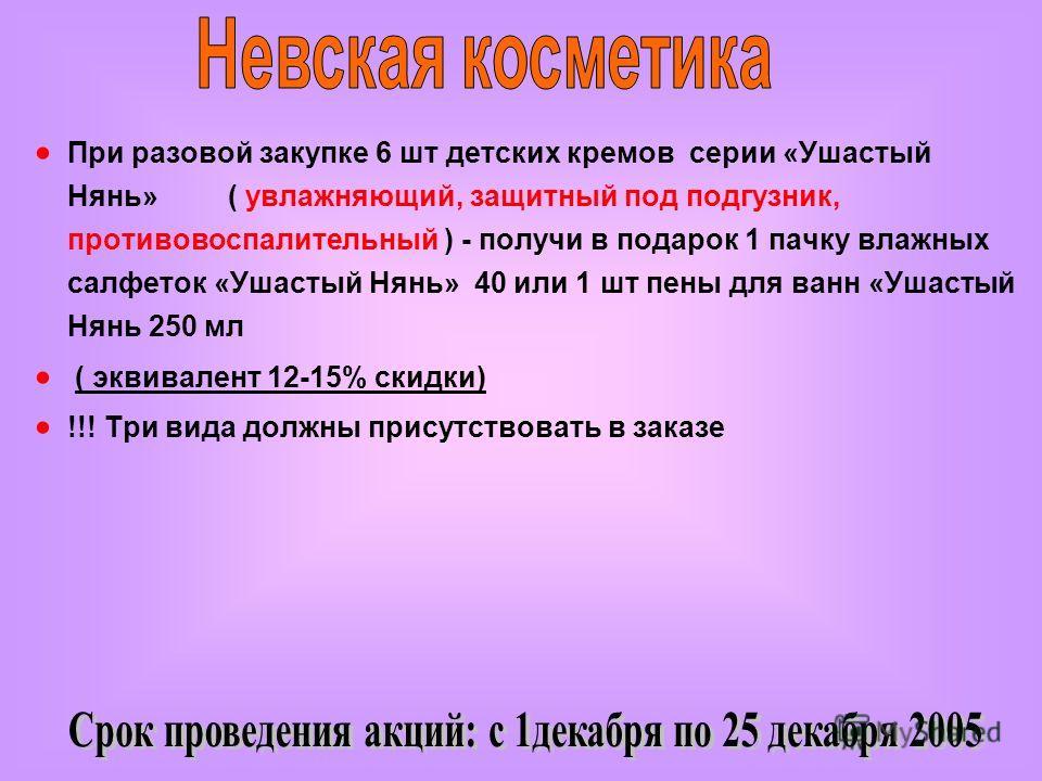 При разовой закупке 6 шт детских кремов серии «Ушастый Нянь» ( увлажняющий, защитный под подгузник, противовоспалительный ) - получи в подарок 1 пачку влажных салфеток «Ушастый Нянь» 40 или 1 шт пены для ванн «Ушастый Нянь 250 мл ( эквивалент 12-15%