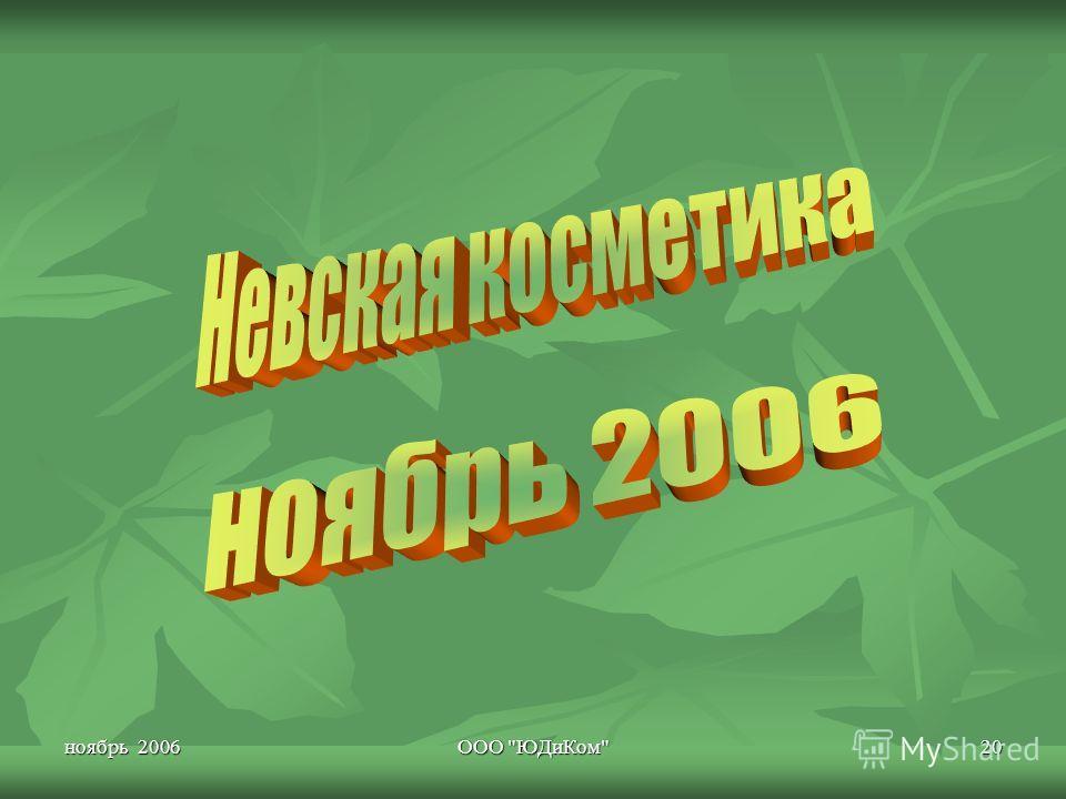 ноябрь 2006 ООО ЮДиКом 20