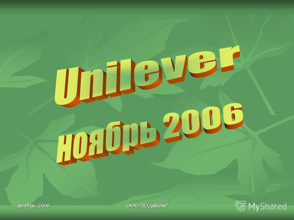 ноябрь 2006 ООО ЮДиКом 23