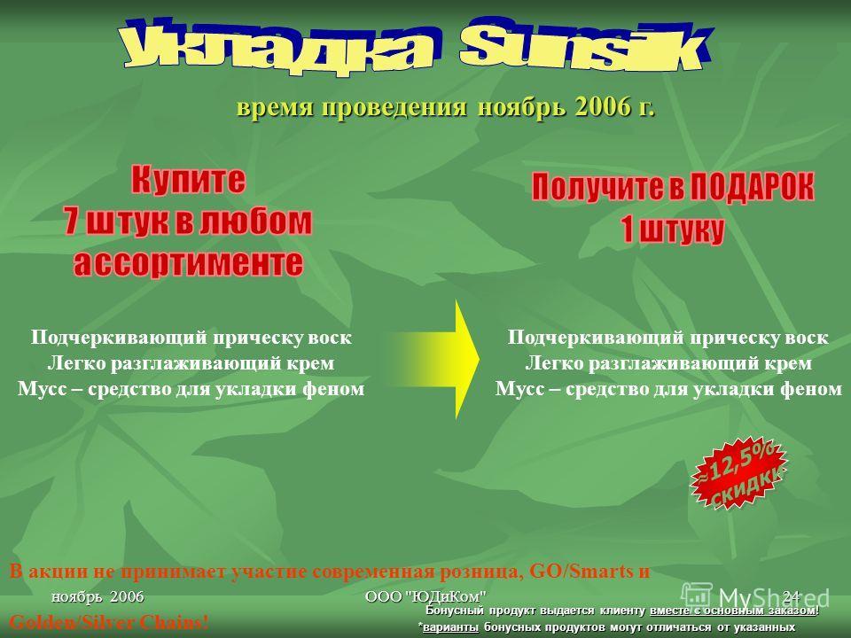 ноябрь 2006ООО
