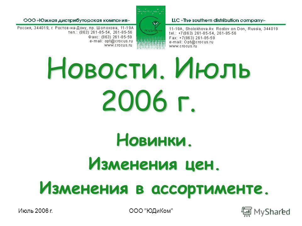 Июль 2006 г.ООО ЮДиКом1 Новости. Июль 2006 г. Новинки. Изменения цен. Изменения в ассортименте.