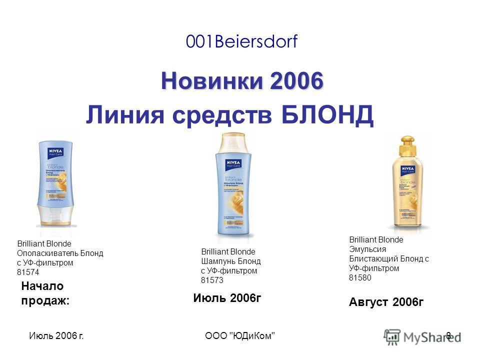 Июль 2006 г.ООО