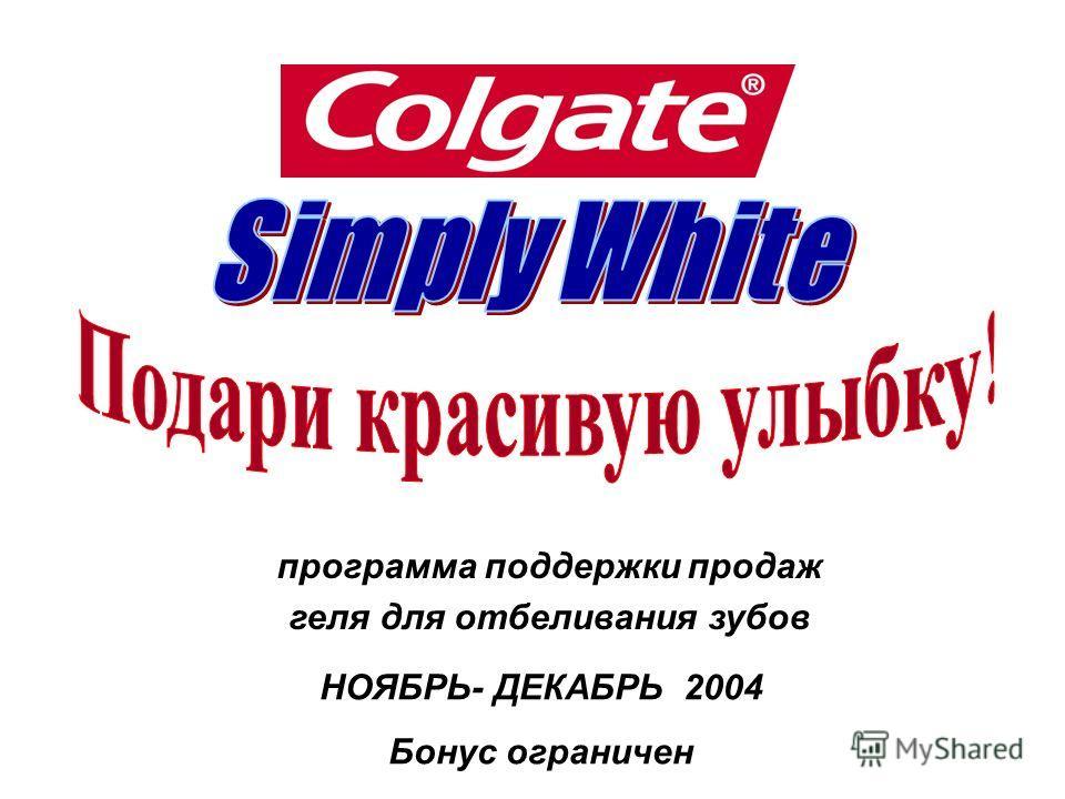 НОЯБРЬ- ДЕКАБРЬ 2004 Бонус ограничен программа поддержки продаж геля для отбеливания зубов