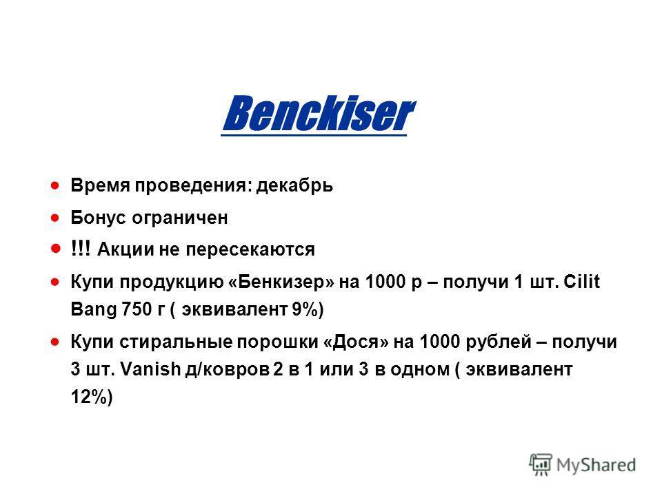 Benckiser Время проведения: декабрь Бонус ограничен !!! Акции не пересекаются Купи продукцию «Бенкизер» на 1000 р – получи 1 шт. Cilit Bang 750 г ( эквивалент 9%) Купи стиральные порошки «Дося» на 1000 рублей – получи 3 шт. Vanish д/ковров 2 в 1 или