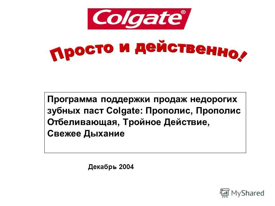 Программа поддержки продаж недорогих зубных паст Colgate: Прополис, Прополис Отбеливающая, Тройное Действие, Свежее Дыхание Декабрь 2004