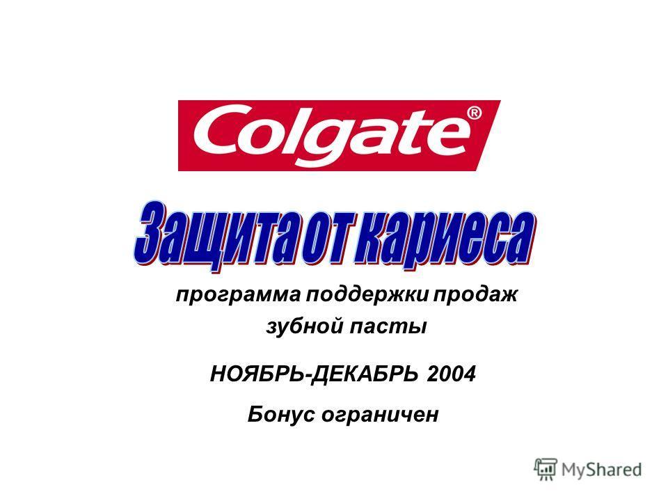 НОЯБРЬ-ДЕКАБРЬ 2004 Бонус ограничен программа поддержки продаж зубной пасты