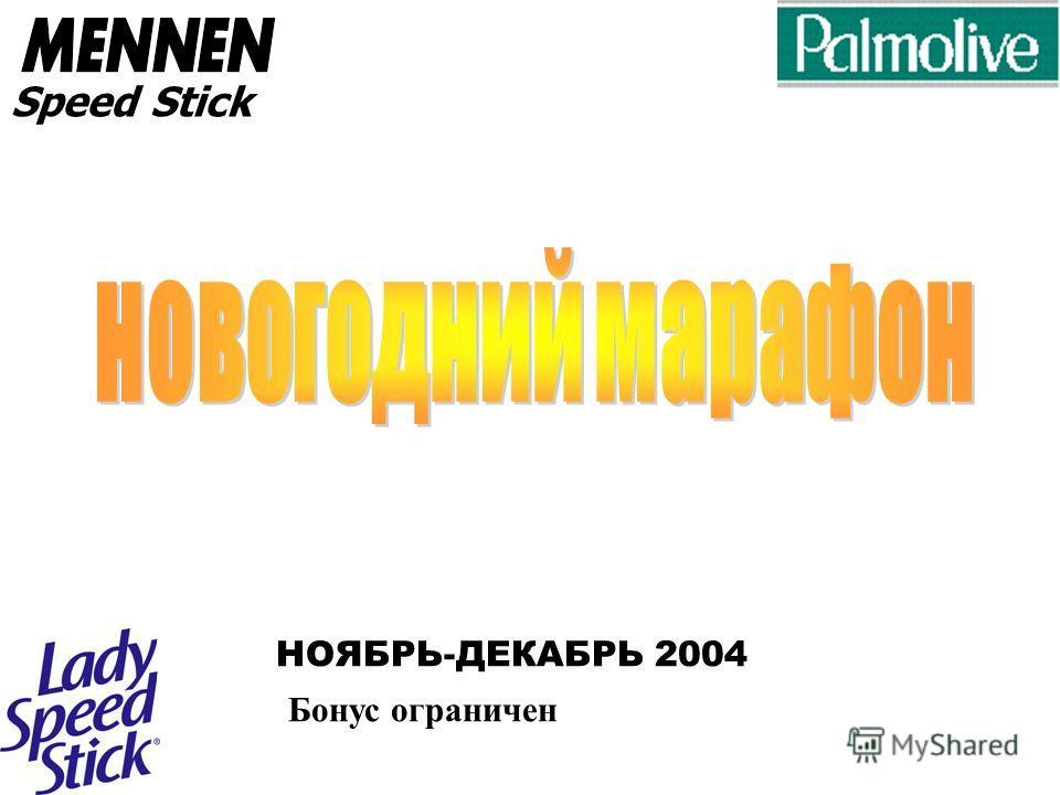НОЯБРЬ-ДЕКАБРЬ 2004 Бонус ограничен Speed Stick