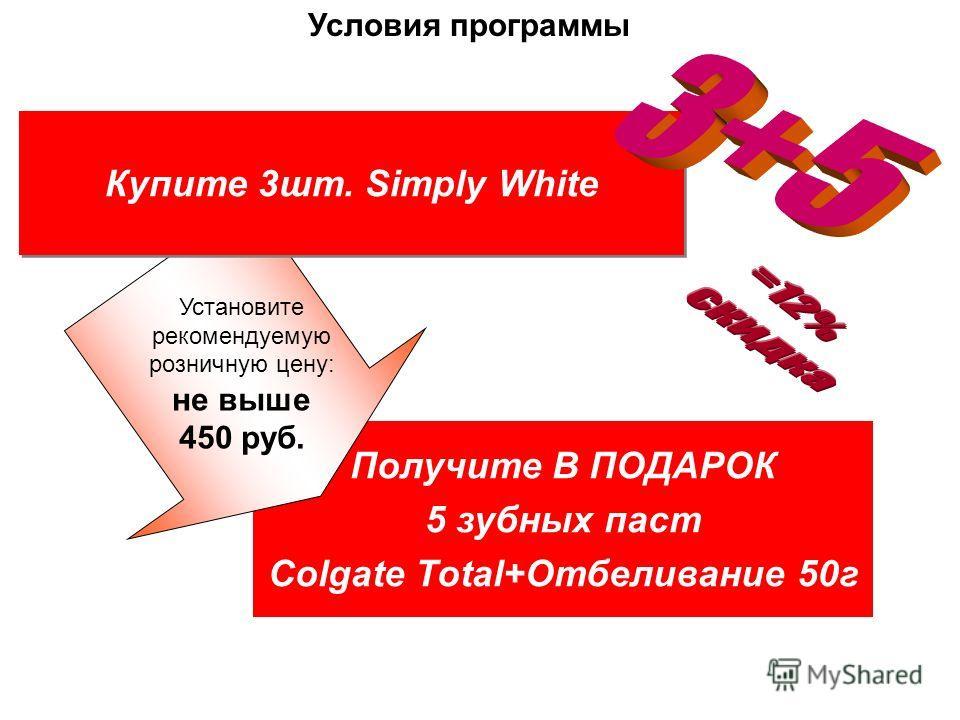 Получите В ПОДАРОК 5 зубных паст Colgate Total+Отбеливание 50г Купите 3шт. Simply White Условия программы Установите рекомендуемую розничную цену: не выше 450 руб.