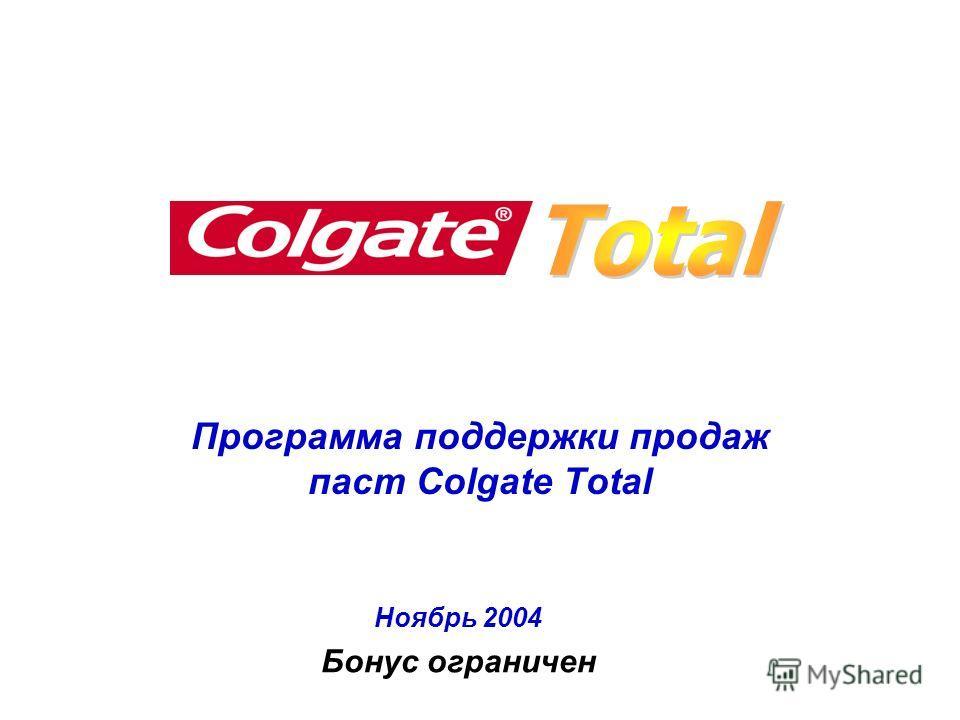 Программа поддержки продаж паст Colgate Total Ноябрь 2004 Бонус ограничен