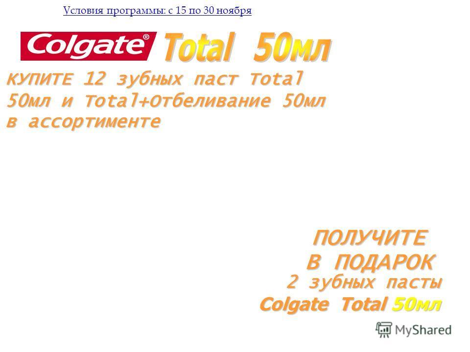 КУПИТЕ 12 зубных паст Total 50мл и Total+Отбеливание 50мл в ассортименте ПОЛУЧИТЕ В ПОДАРОК Условия программы: с 15 по 30 ноября 2 зубных пасты Colgate Total 50мл