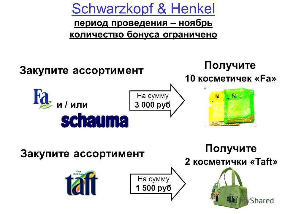 Закупите ассортимент и / или На сумму 3 000 руб Получите 10 косметичек «Fa» Закупите ассортимент На сумму 1 500 руб Получите 2 косметички «Taft» Schwarzkopf & Henkel период проведения – ноябрь количество бонуса ограничено