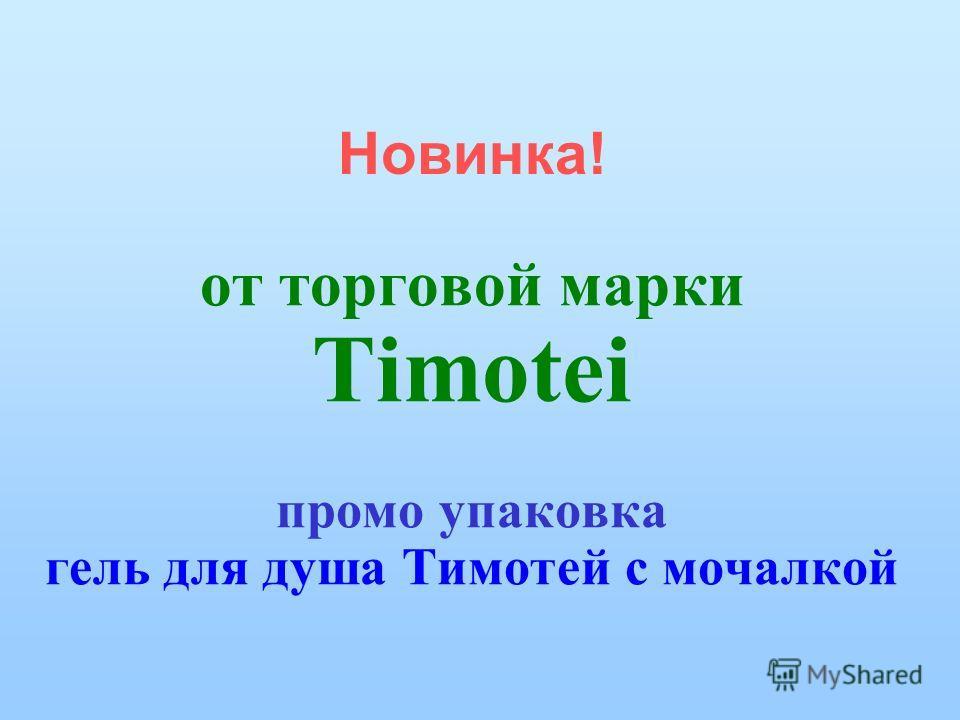 от торговой марки Timotei промо упаковка гель для душа Тимотей с мочалкой Новинка!