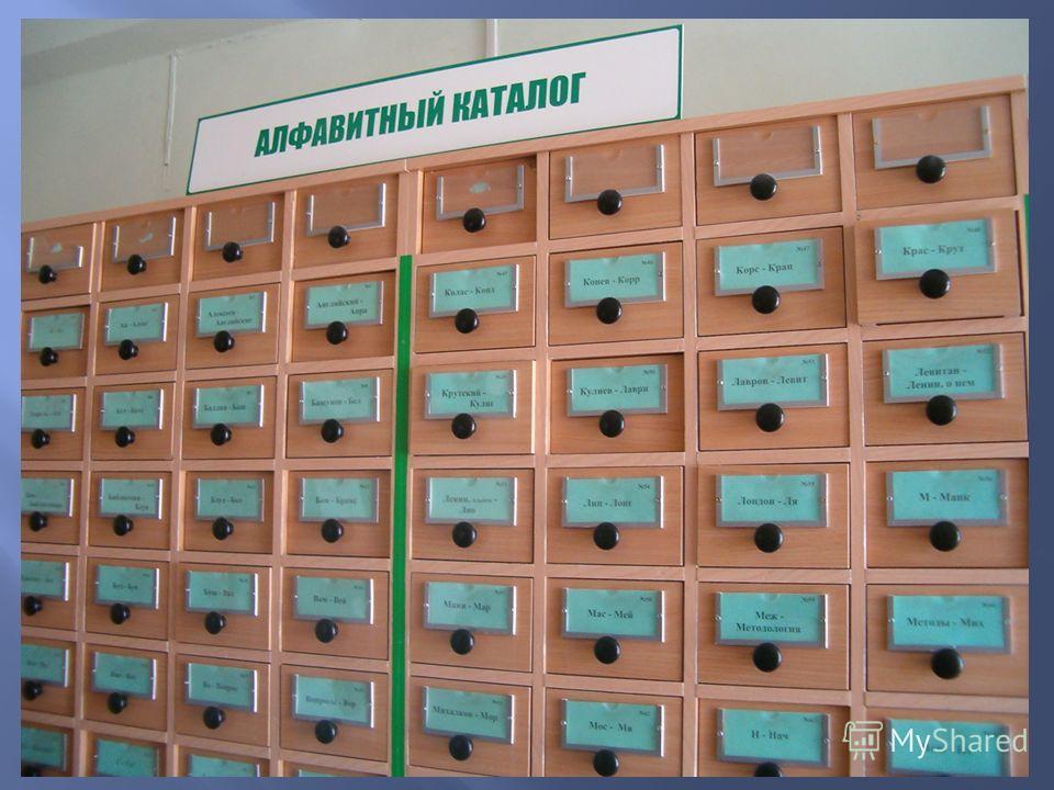 "Презентация на тему: ""система каталогов и картотек нпб алтгп."