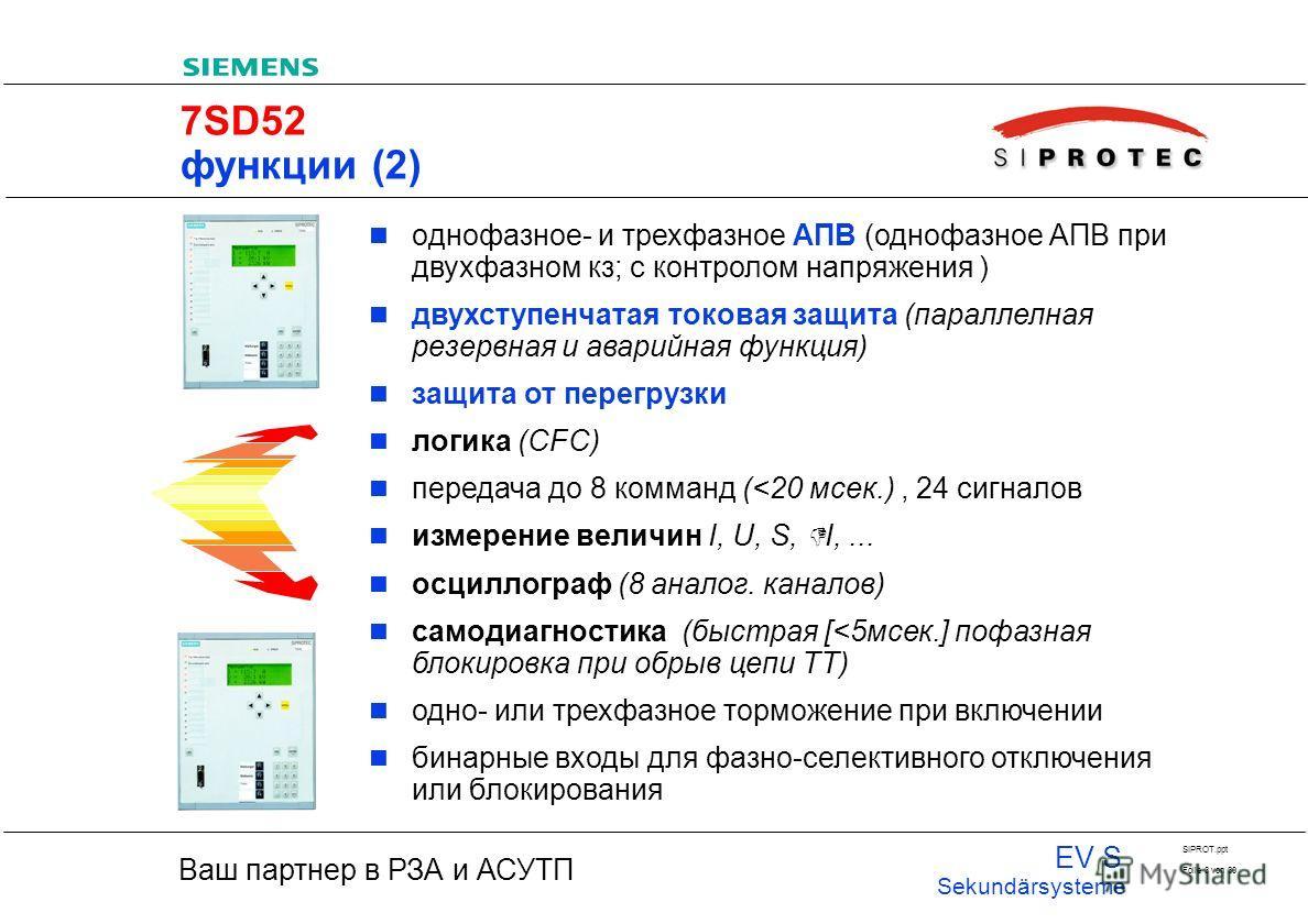 20 Ваш партнер в РЗА и АСУТП EV S Sekundärsysteme SIPROT.ppt Folie 3 von 30 7SD52 функции (2) oднофазное- и трехфазное АПВ (однофазное АПВ при двухфазном кз; c контролом напряжения ) двухступенчатая токовая защита (параллелная резервная и аварийная ф