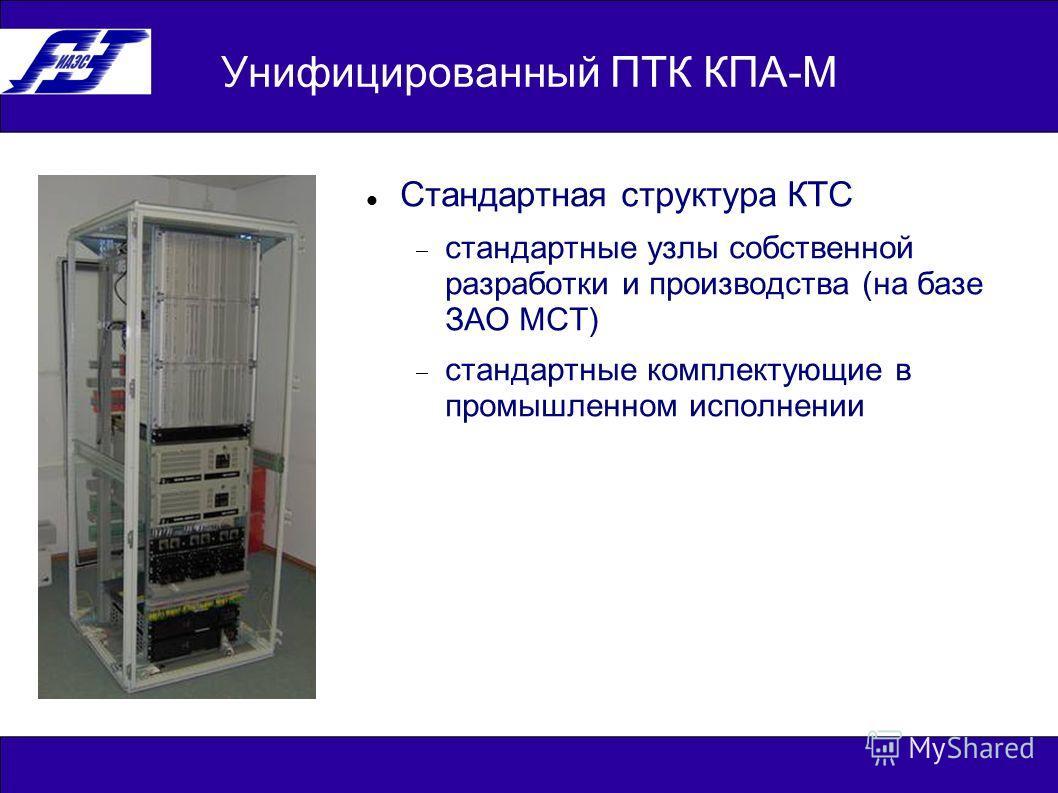 Унифицированный ПТК КПА-М Стандартная структура КТС стандартные узлы собственной разработки и производства (на базе ЗАО МСТ) стандартные комплектующие в промышленном исполнении