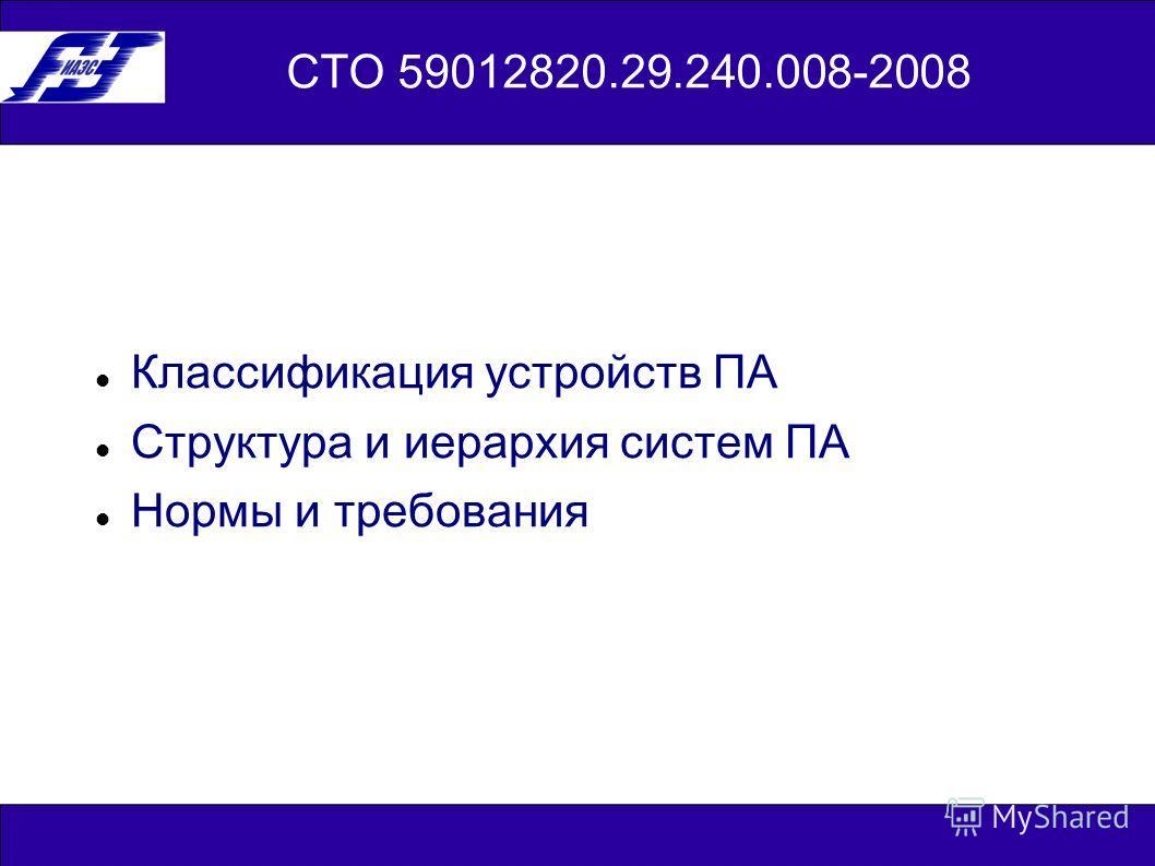 СТО 59012820.29.240.008-2008 Классификация устройств ПА Структура и иерархия систем ПА Нормы и требования