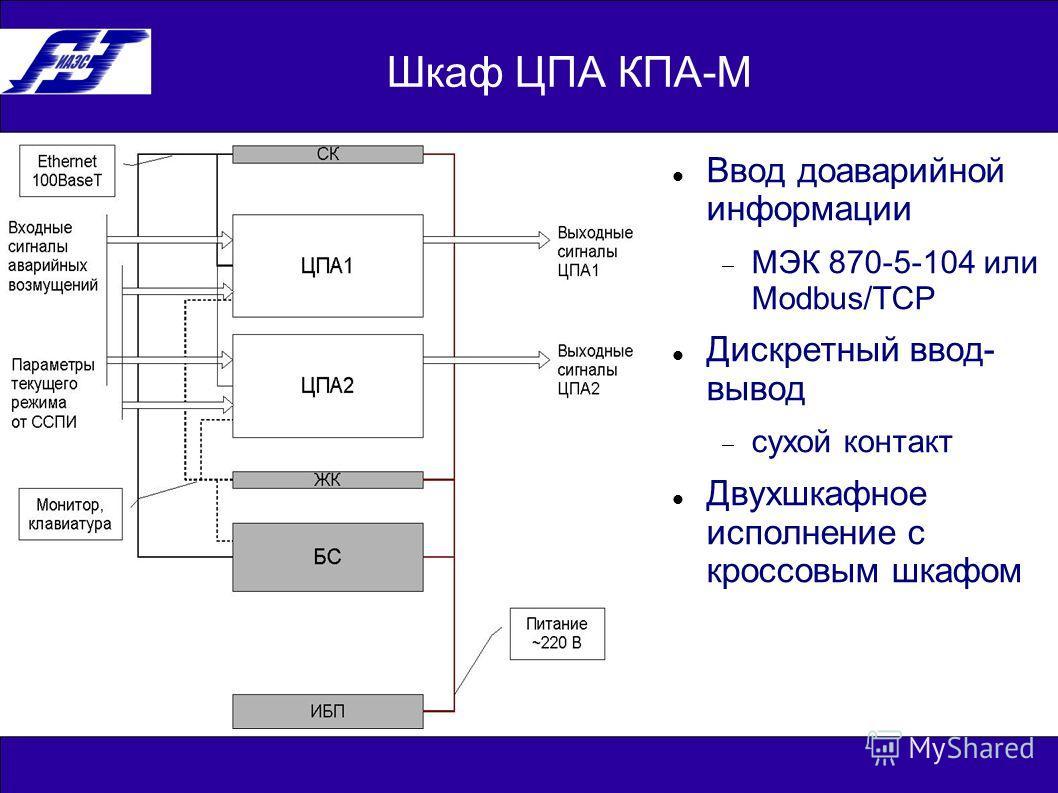 Шкаф ЦПА КПА-М Ввод доаварийной информации МЭК 870-5-104 или Modbus/TCP Дискретный ввод- вывод сухой контакт Двухшкафное исполнение с кроссовым шкафом