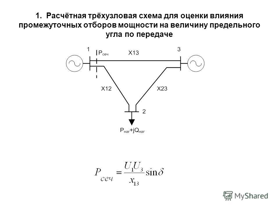 1. Расчётная трёхузловая схема для оценки влияния промежуточных отборов мощности на величину предельного угла по передаче