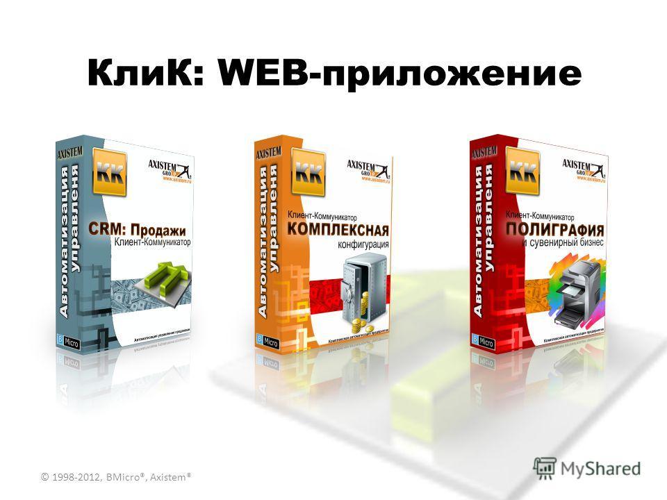 КлиК: WEB-приложение © 1998-2012, BMicro®, Axistem®