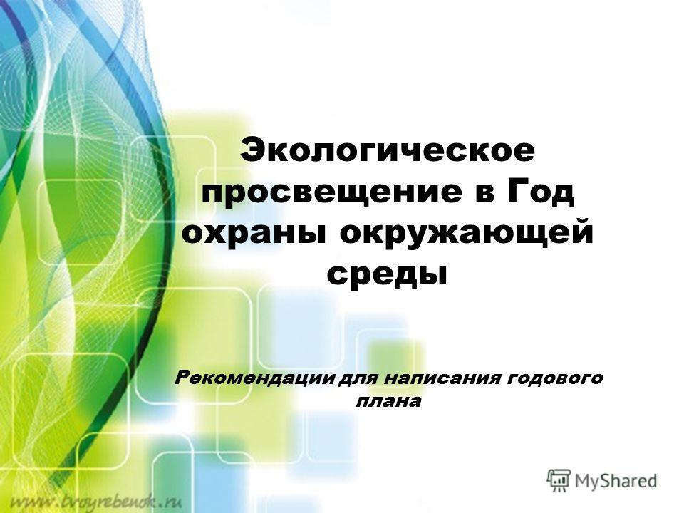 Экологическое просвещение в Год охраны окружающей среды Рекомендации для написания годового плана