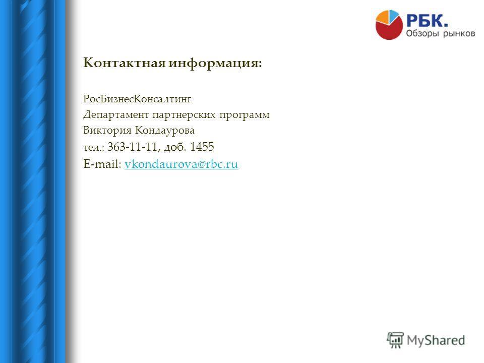 Контактная информация: РосБизнесКонсалтинг Департамент партнерских программ Виктория Кондаурова тел.: 363-11-11, доб. 1455 E-mail: vkondaurova@rbc.ruvkondaurova@rbc.ru