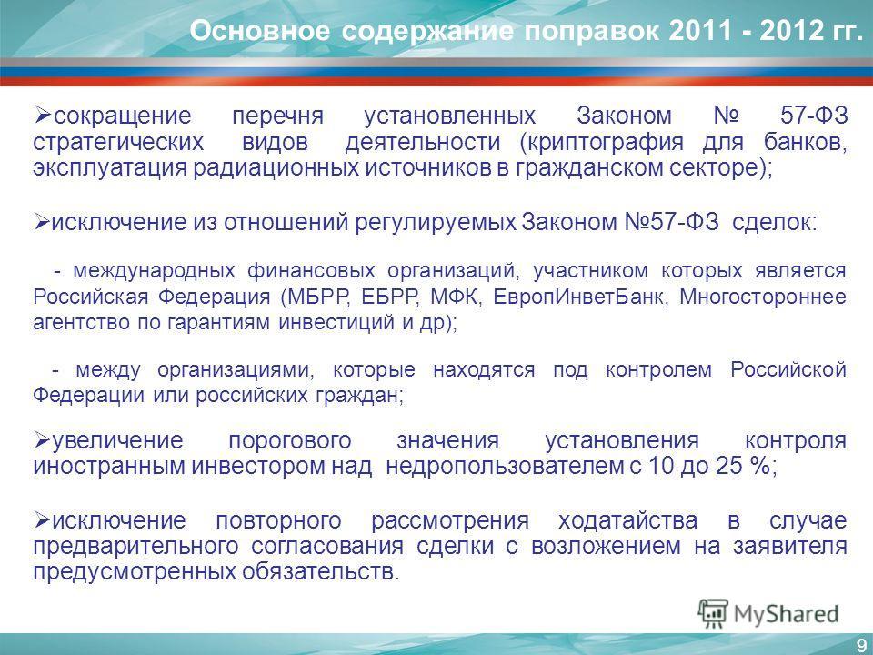 9 Основное содержание поправок 2011 - 2012 гг. сокращение перечня установленных Законом 57-ФЗ стратегических видов деятельности (криптография для банков, эксплуатация радиационных источников в гражданском секторе); исключение из отношений регулируемы