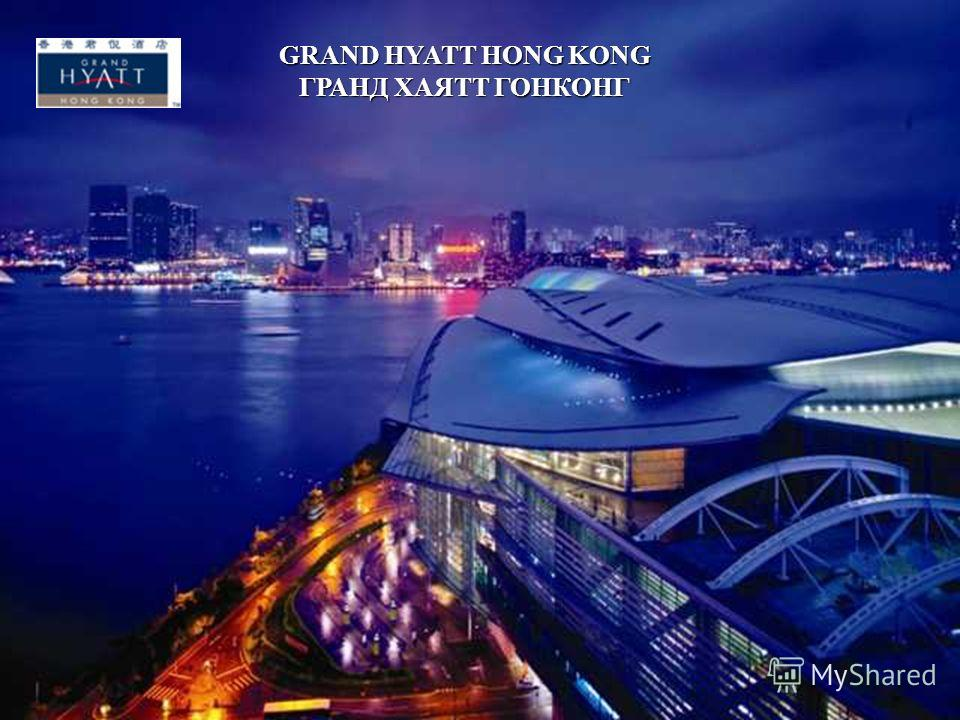 GRAND HYATT HONG KONG ГРАНД ХАЯТТ ГОНКОНГ