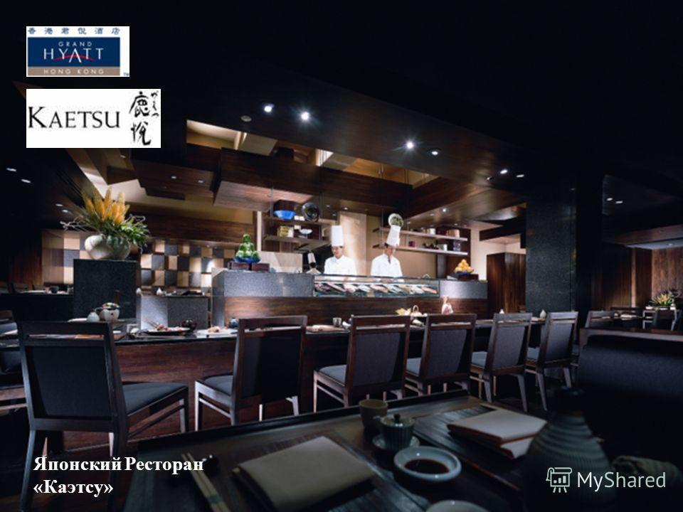 Японский Ресторан «Каэтсу»
