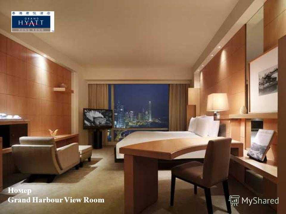 Номер Grand Harbour View Room