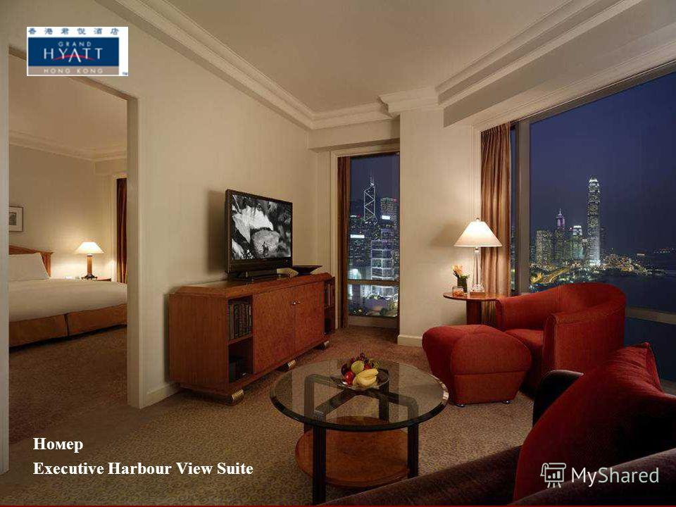 Номер Executive Harbour View Suite