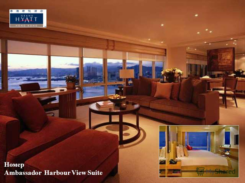 Номер Ambassador Harbour View Suite