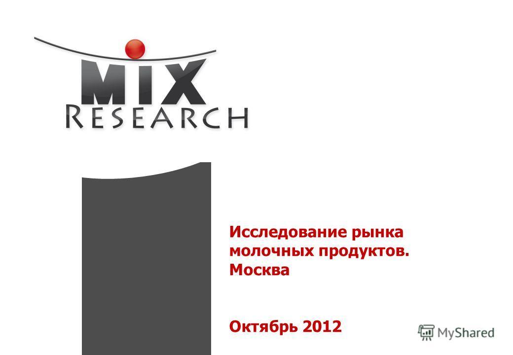 Исследование рынка молочных продуктов. Москва Октябрь 2012