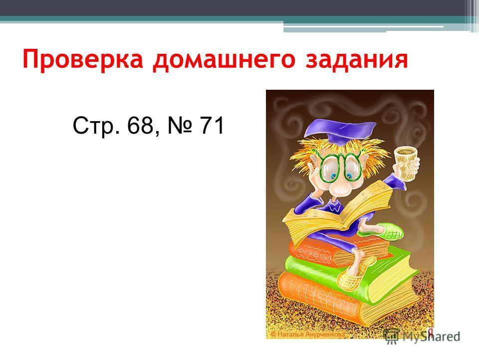Проверка домашнего задания Стр. 68, 71