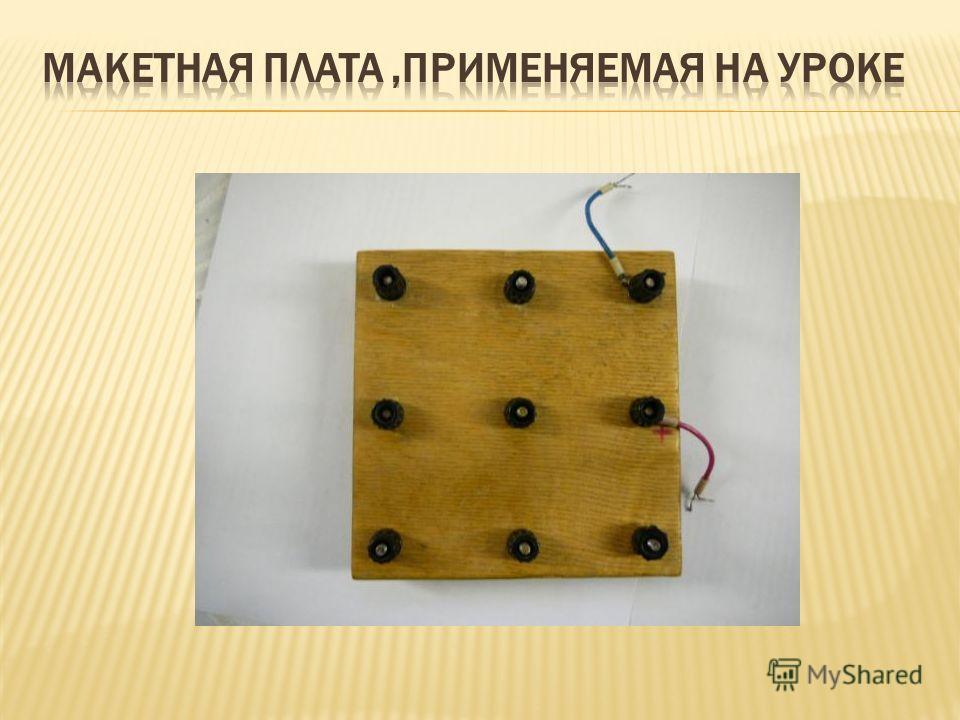 Макетная плата Головина П.П.