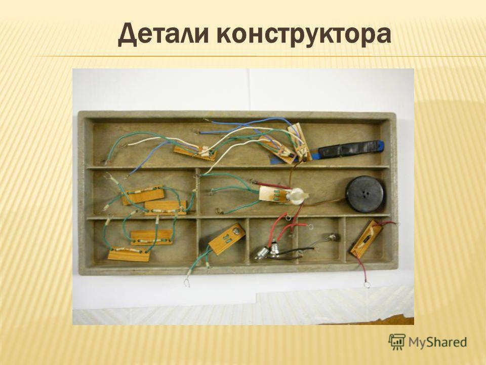Резисторы постоянные – 2 кОм (2 шт); 180 кОм (3 шт); 10 кОм (2 шт); Резисторы переменные – 68 Ом (1 шт); 200 кОм (1 шт); Конденсатор - 0,022 мкФ (5 шт); Конденсатор оксидный 10 мкф×16 В (2 шт); Диоды Д9 (2 шт); Д 226 (2 шт)4 Транзистор высокочастотны
